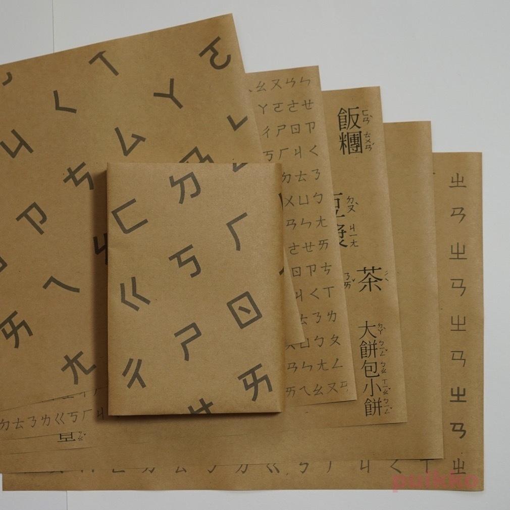 紙製ブックカバー 注音符号