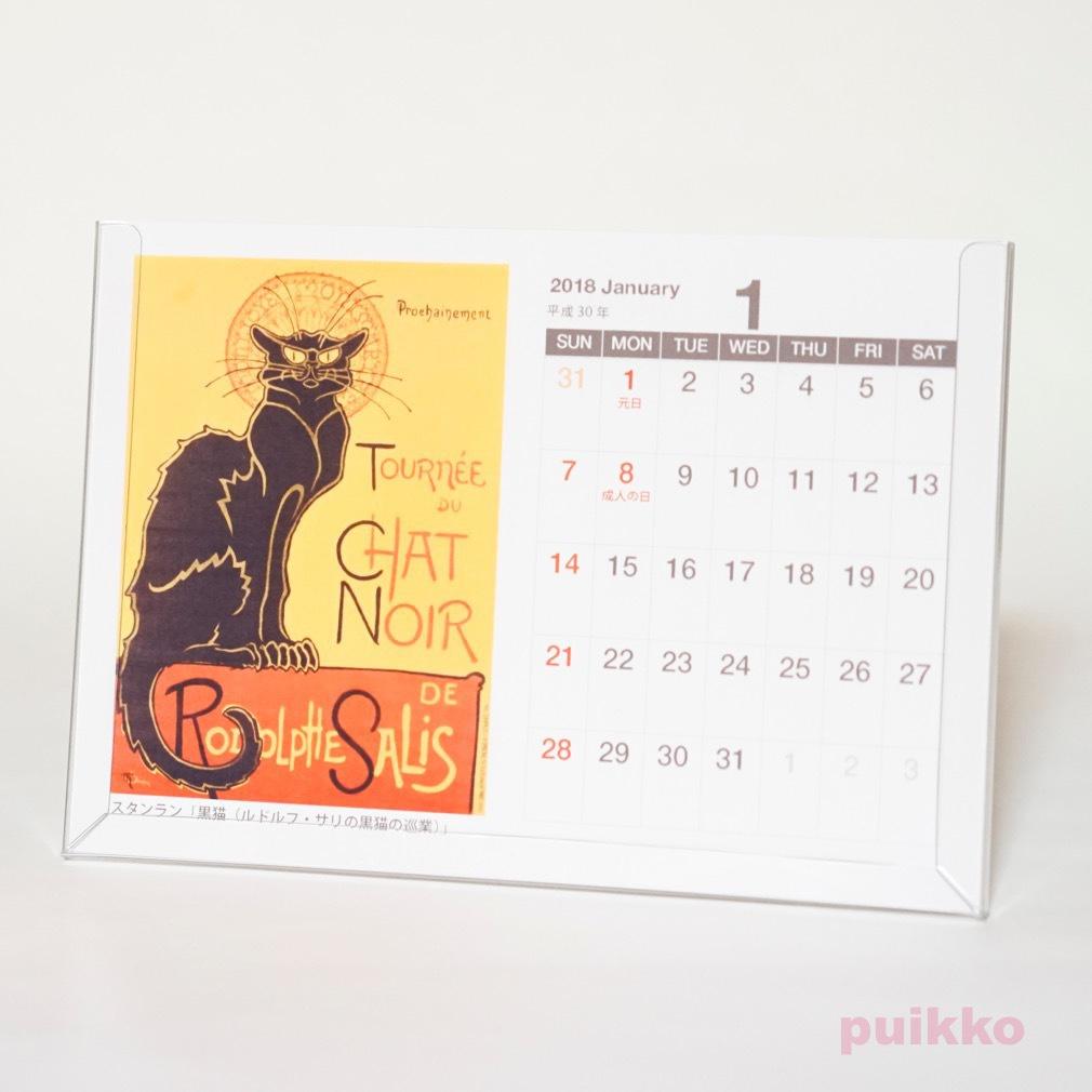 猫の名画 カレンダー 2018