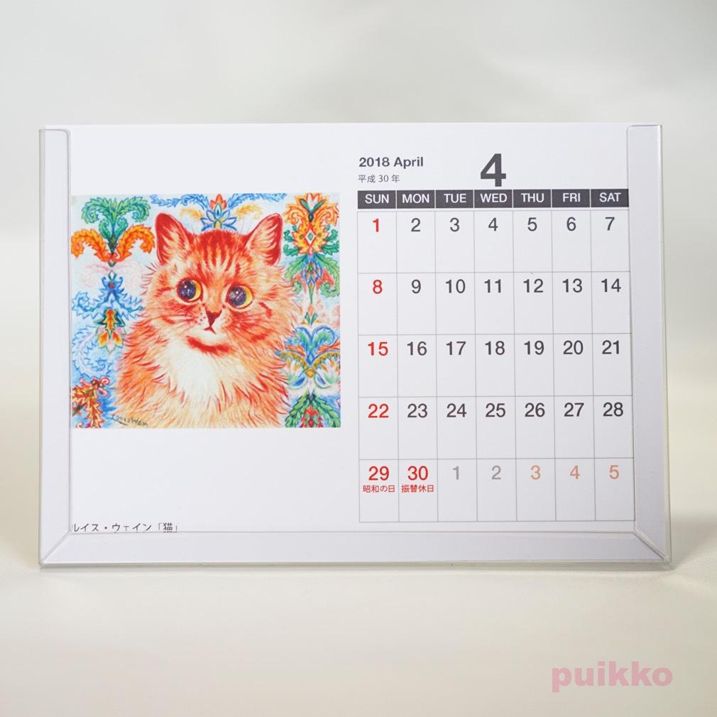 猫の名画 カレンダー 2018年4月始まり