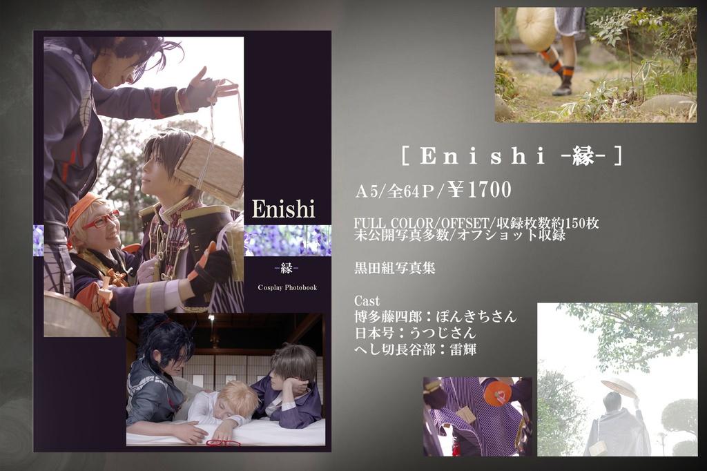 【再販】Enishi -縁-