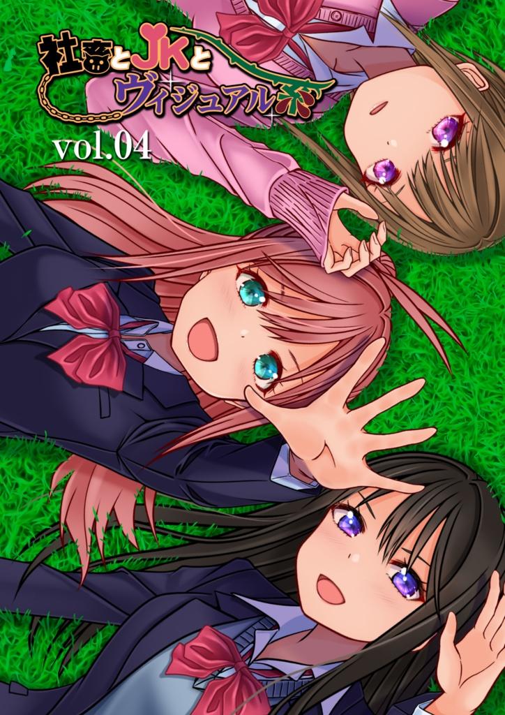 社畜とJKとヴィジュアル系 vol.4