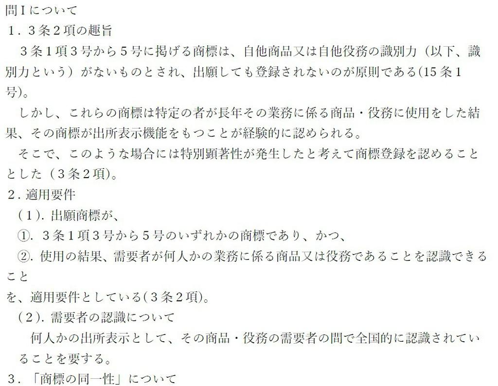 試験 弁理 士 弁理士 (日本)