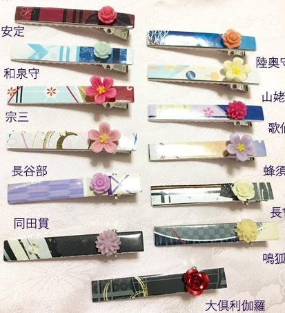【刀剣】ヘアピン/打刀