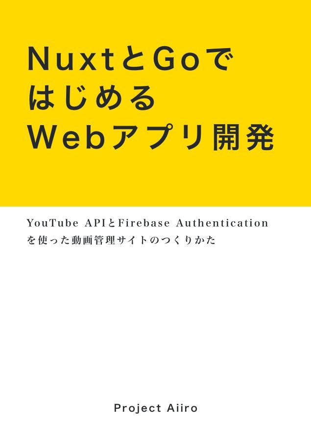 【電子版】NuxtとGoではじめるWebアプリ開発
