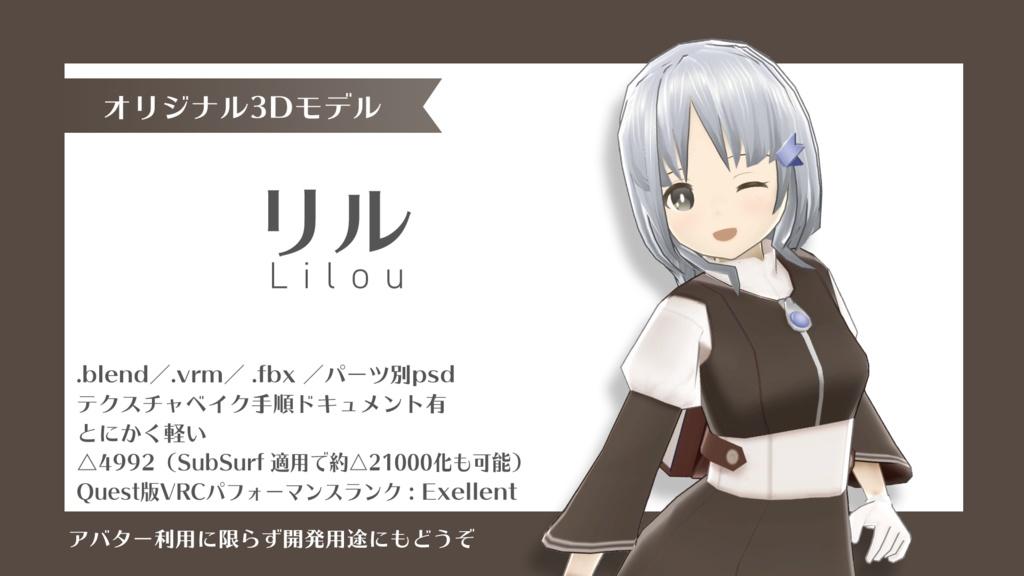 オリジナル3Dモデル「リル」【4992ポリゴン】