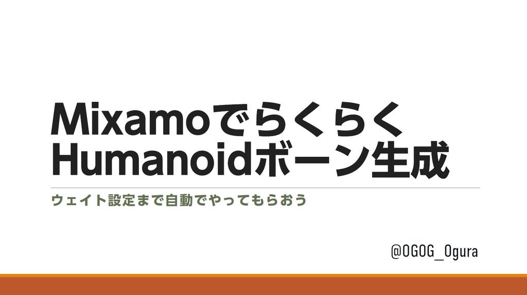 mixamoでHumanoidボーンを入れよう