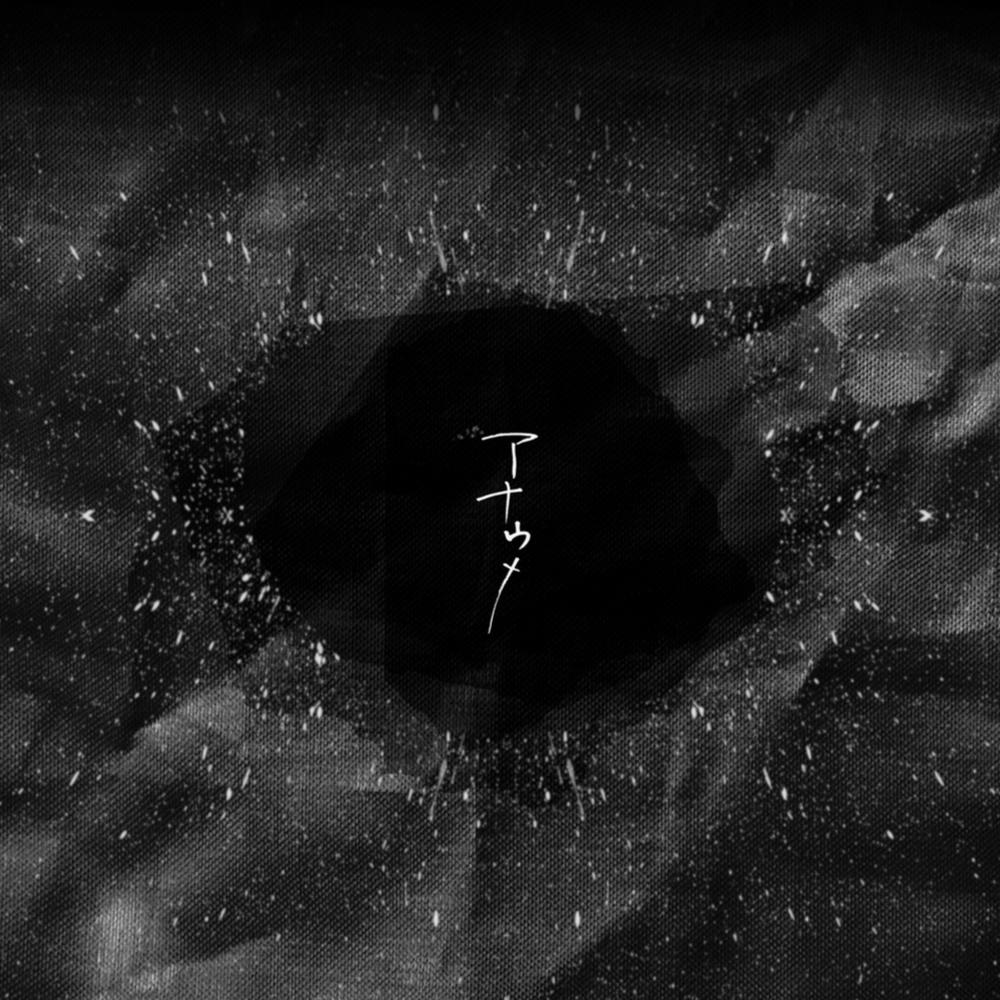 『アナウメ』 -  廃墟文藝部 第四回本公演オリジナルサウンドトラック