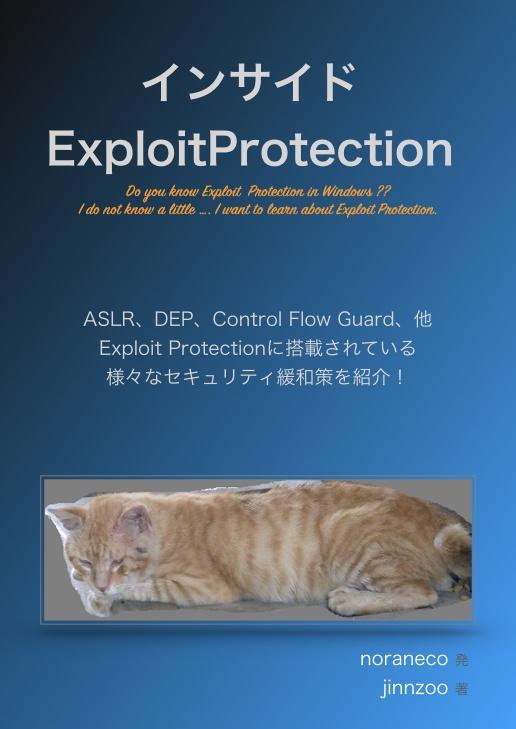 インサイド ExploitProtection