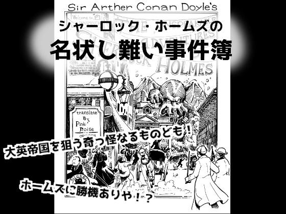 シャーロック・ホームズの名状し難い事件簿
