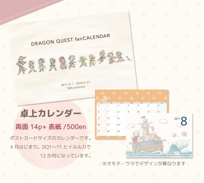 DQカレンダー(H29年度)