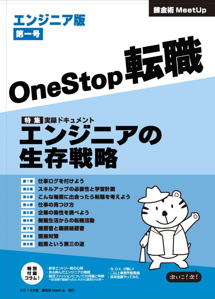 OneStop転職