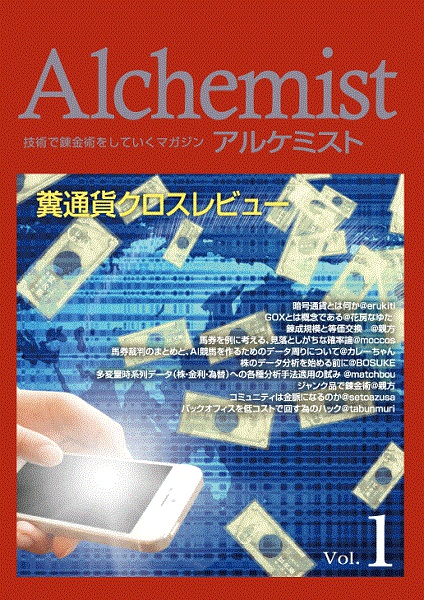 Alchemist アルケミスト Vol.1 電子版