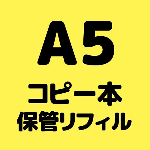 [A5]コピー本保管リフィル