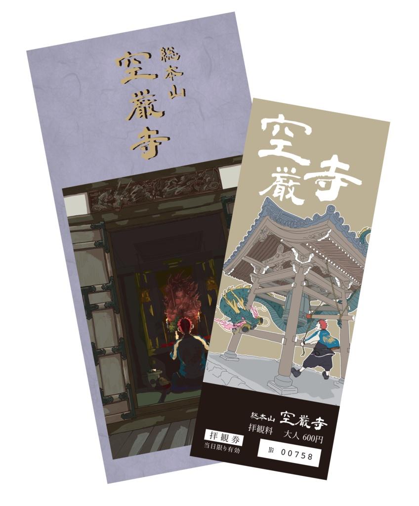 空/厳/寺 パンフレットと拝観券