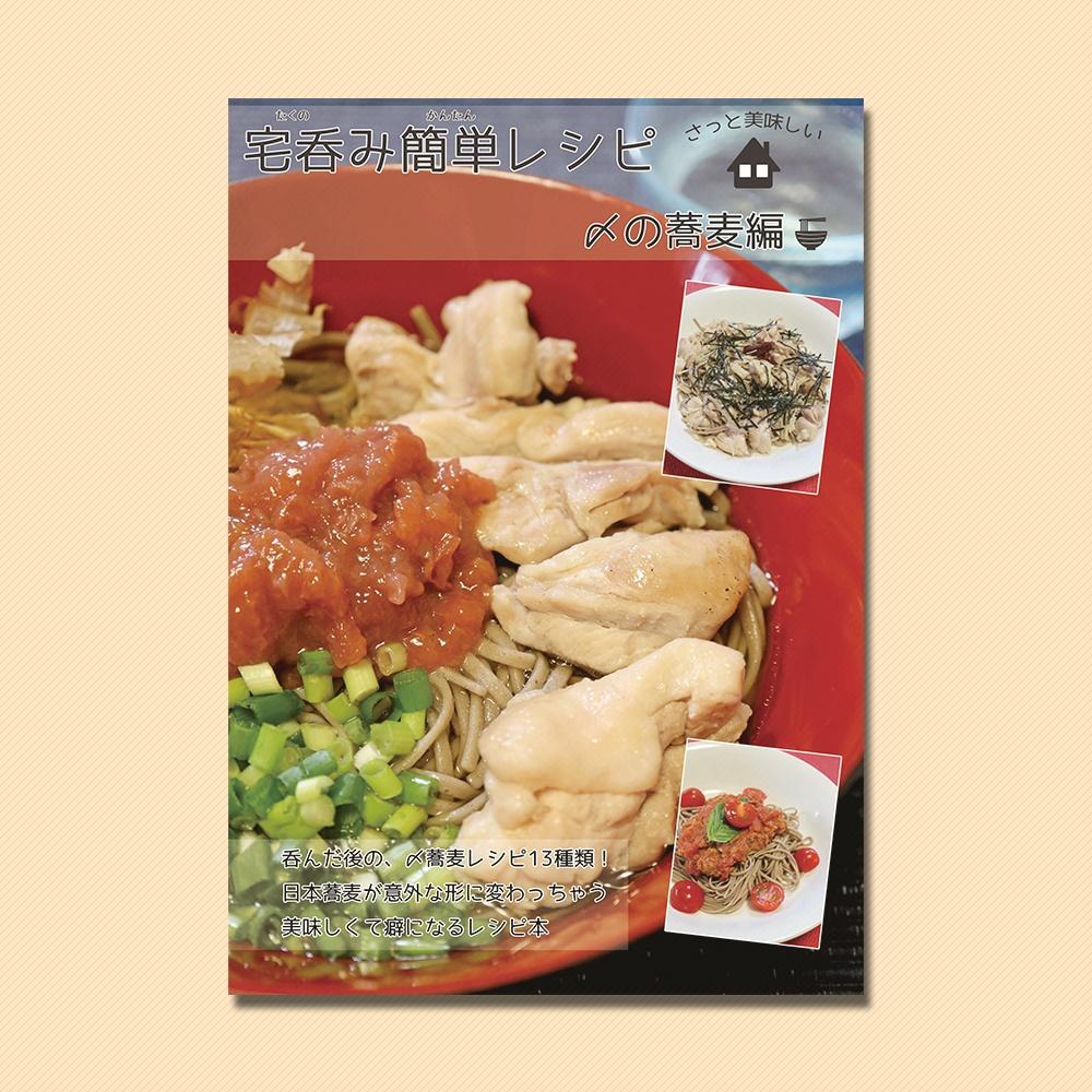 宅呑み簡単レシピ〆の蕎麦編
