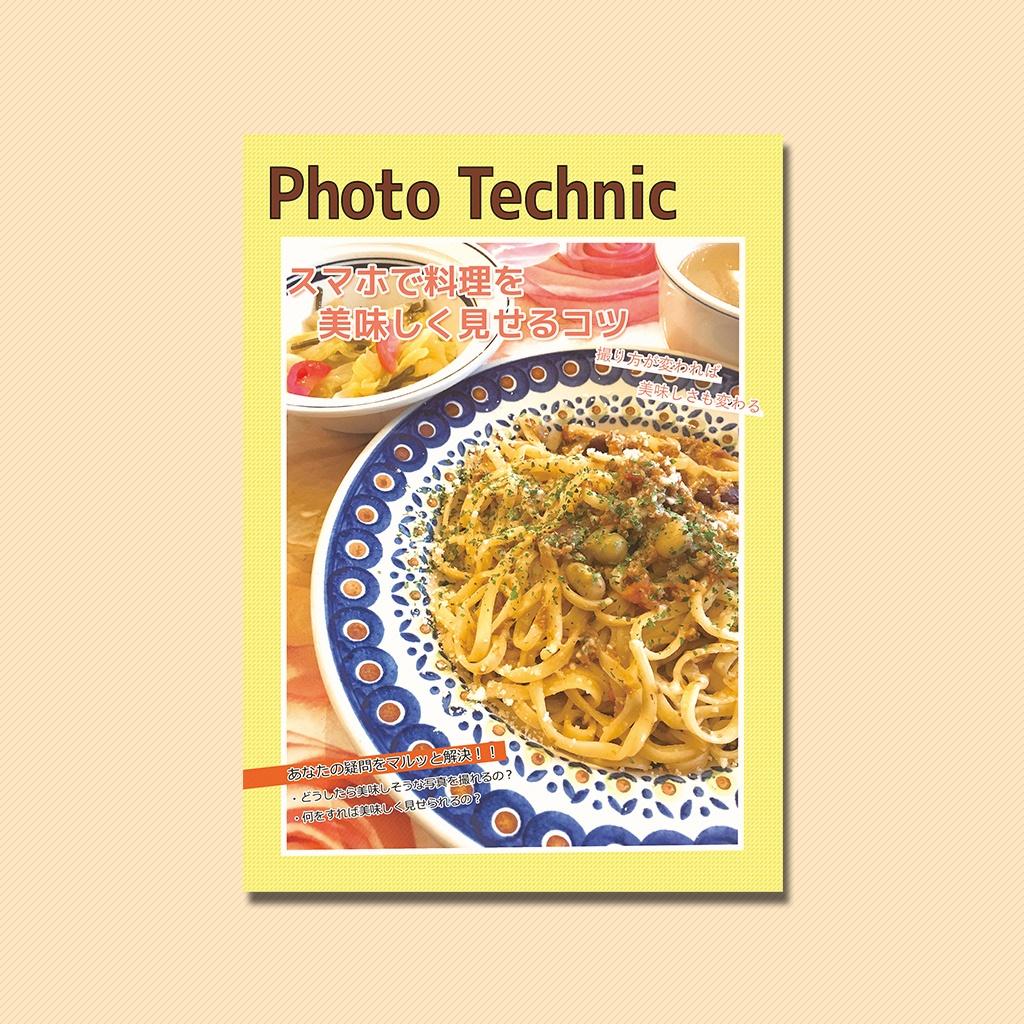 Photo Technic スマホで料理を美味しく見せるコツ(電子書籍版)