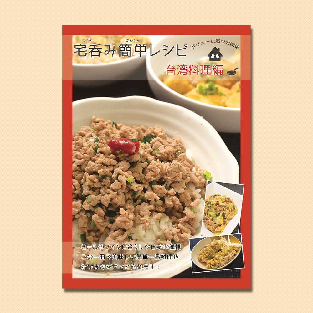 宅呑み簡単レシピ 台湾料理編