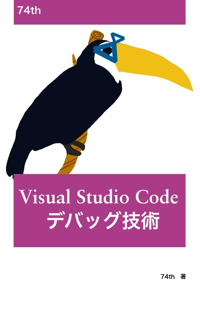 VisualStudioCodeデバッグ技術