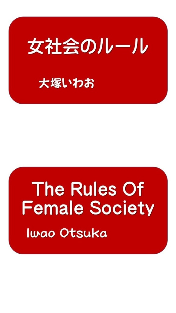 女社会のルール -The Rules Of Female Society