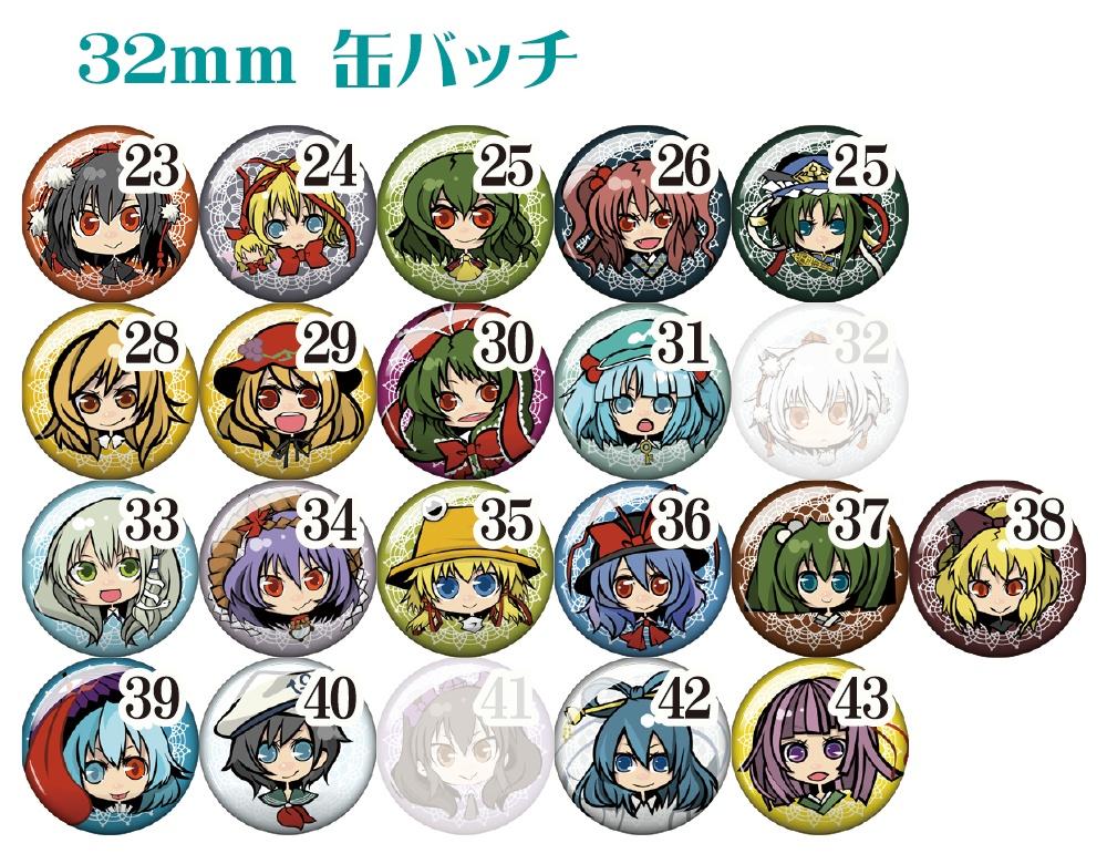 東方 32mm 缶バッチ②