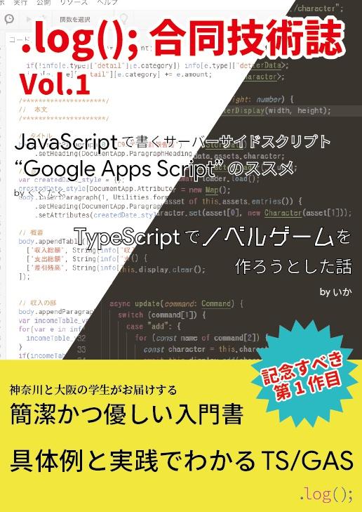 .log(); 合同技術誌 Vol.1