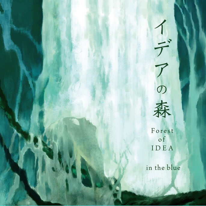 イデアの森 -Forest of IDEA-