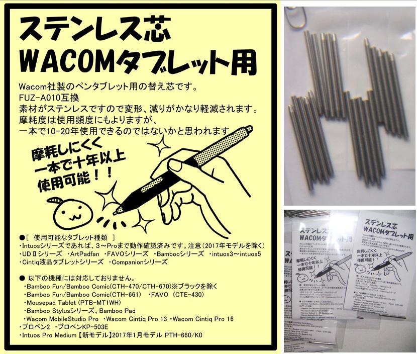 すり減らないステンレス芯 ワコム用 替え芯  ・液タブ・板タブ・Cintiq・intuos・ WACOMタブレット対応