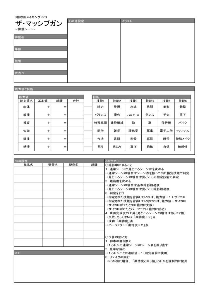 B級映画メイキングRPG 『ザ・マッシブガン』 ~ギガントシャークVSゾンビトルーパーズ~