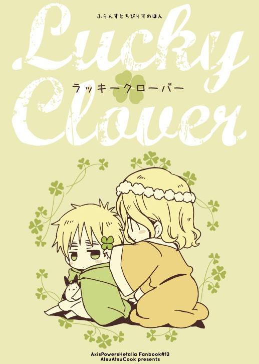 【ヘタリア/フラアサ】ラッキークローバー