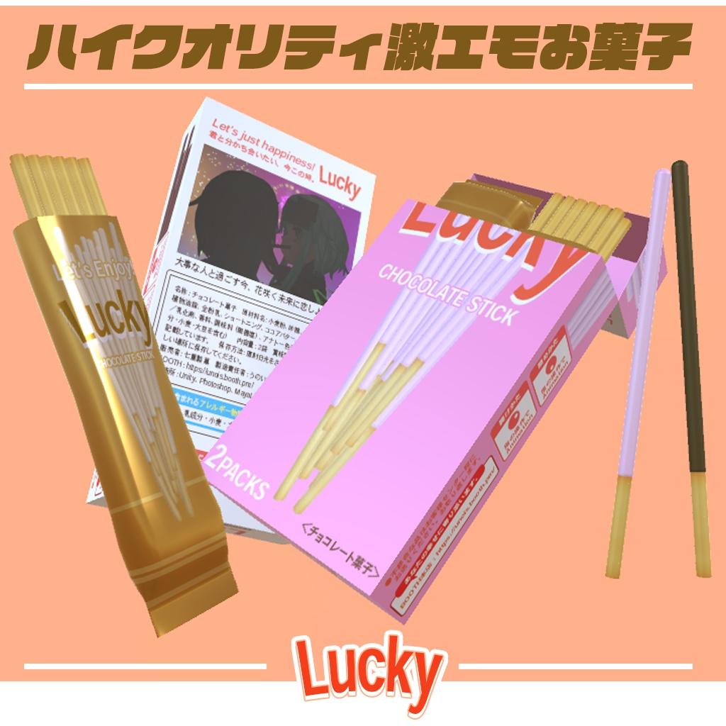 チョコレート菓子『Lucky』