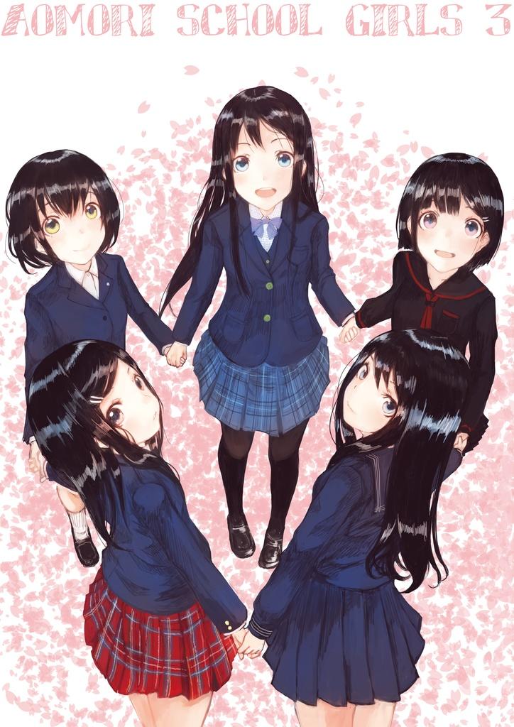 Aomori School Girls【ダウンロード作品】