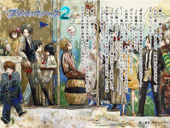 プリンス・プリンセス2<電子書籍版>