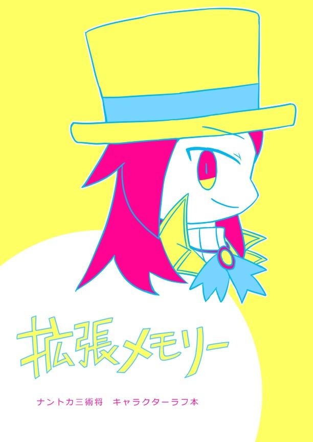「ナントカ三術将」キャラクターラフ本『拡張メモリー』