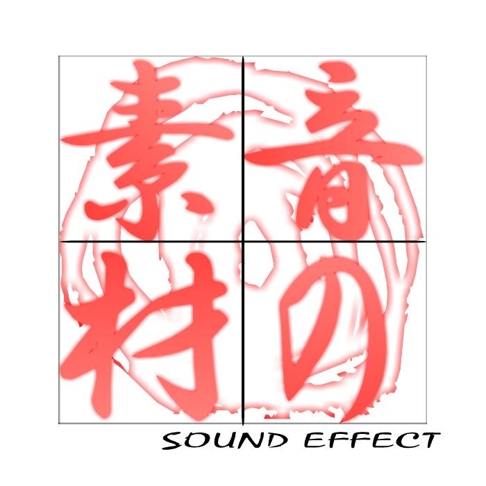 音の素材 SOUND EFFECT VOL.1&2