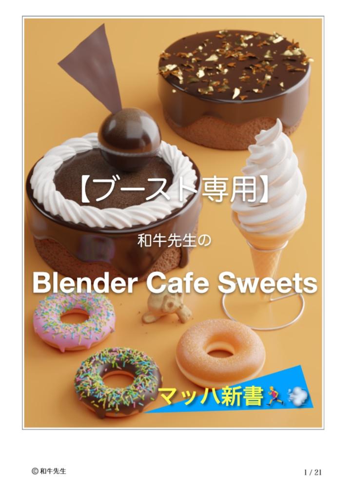 【ブースト専用】和牛先生のBlenderCafeSweets
