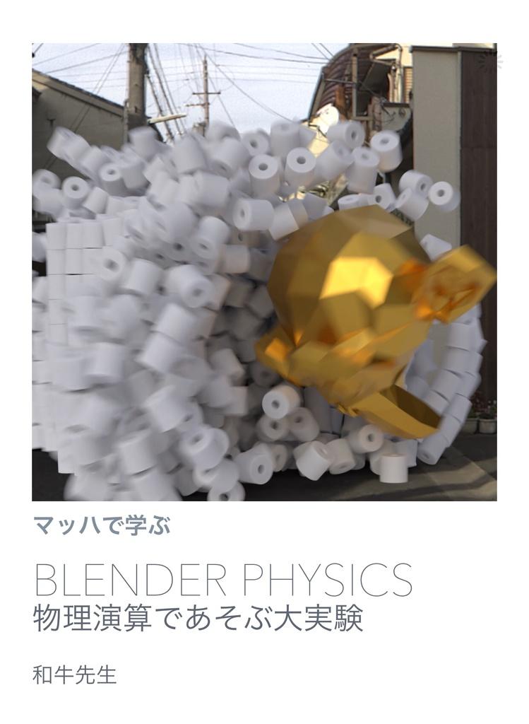 マッハで学ぶ BlenderPhysics 物理演算であそぶ大実験
