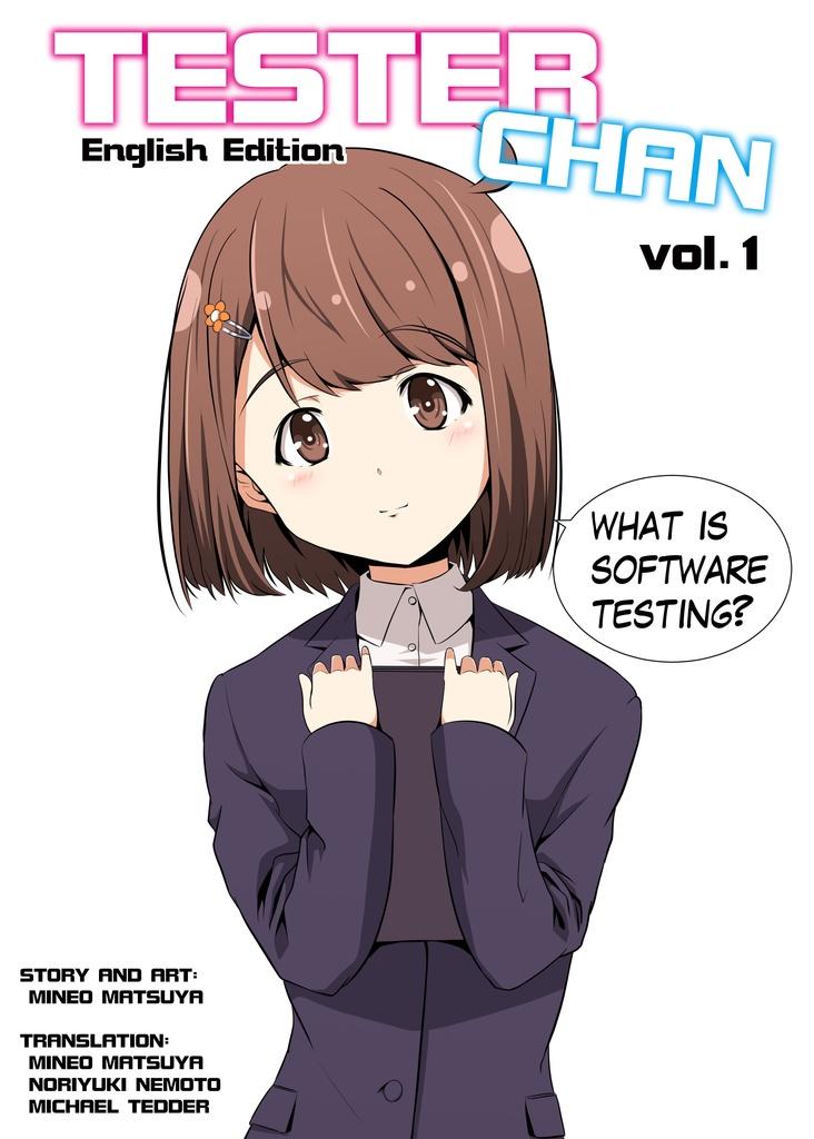 【電子書籍】TESTER CHAN English Edition vol.1