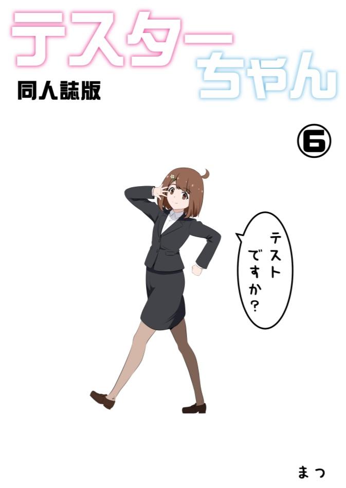 【紙の本】テスターちゃん6巻(同人誌版)