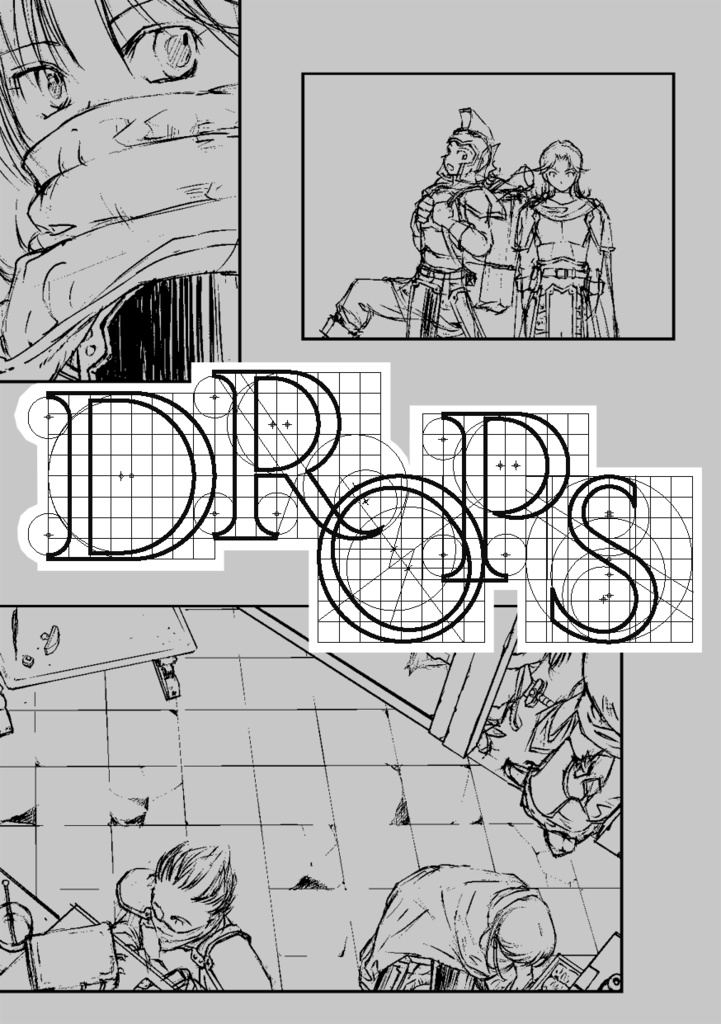 DROPS準備号【ネットプリント】