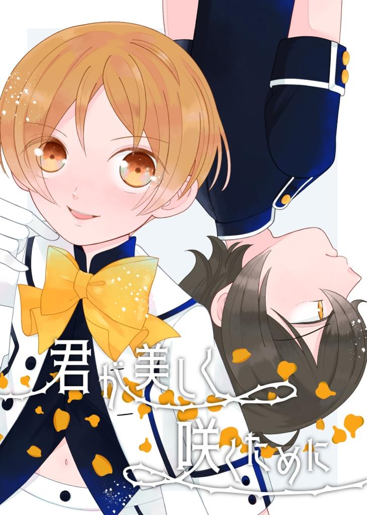 【8/25新刊】中等部Hiro×Koji/君が美しく咲くために