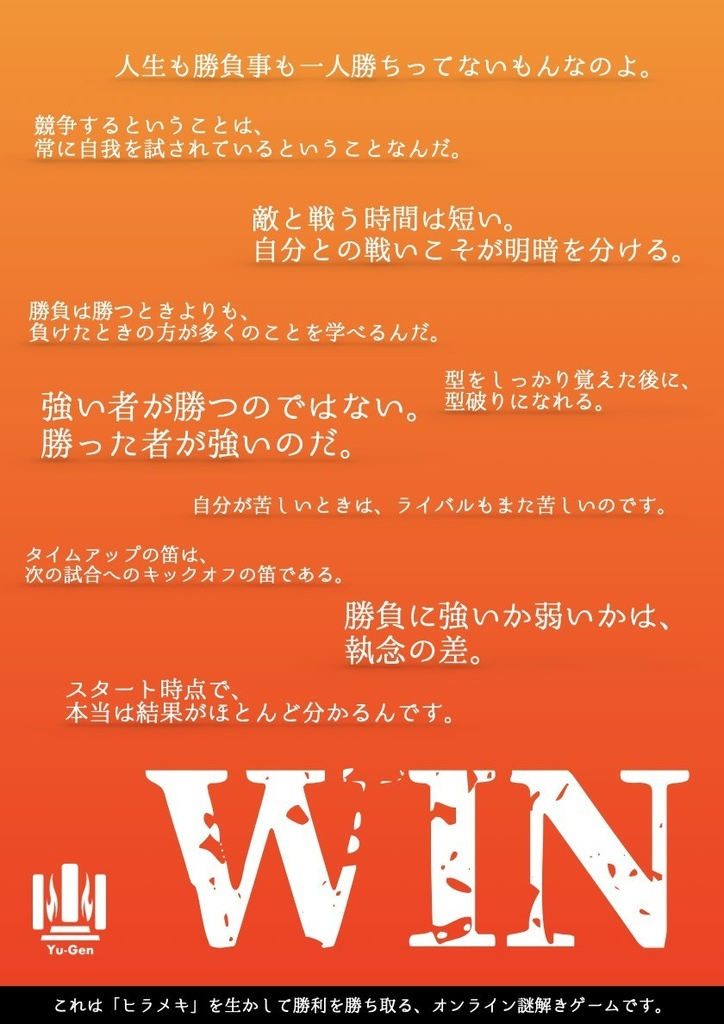 【旧ゆうげんオンライン公演】vol.4WIN