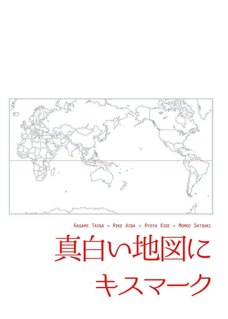 真白い地図にキスマーク
