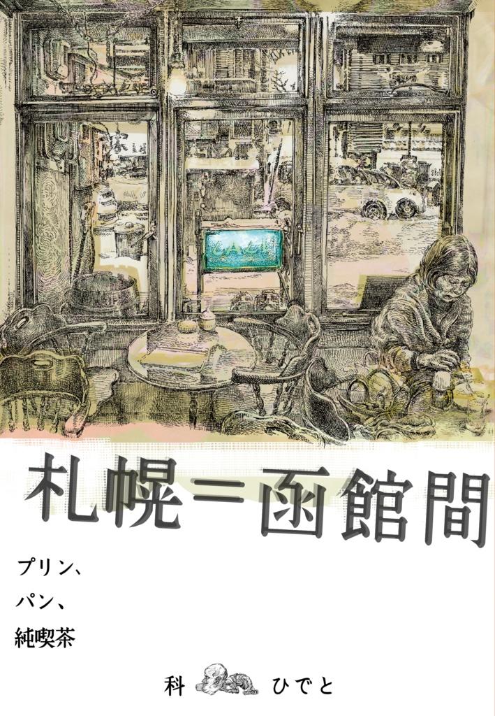 札幌=函館間 プリン、パン、純喫茶