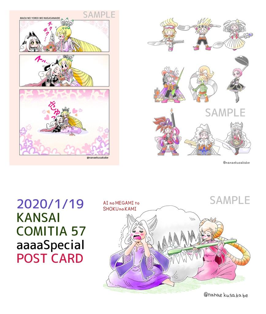 ポストカード 全3種類(2020/1月現在)
