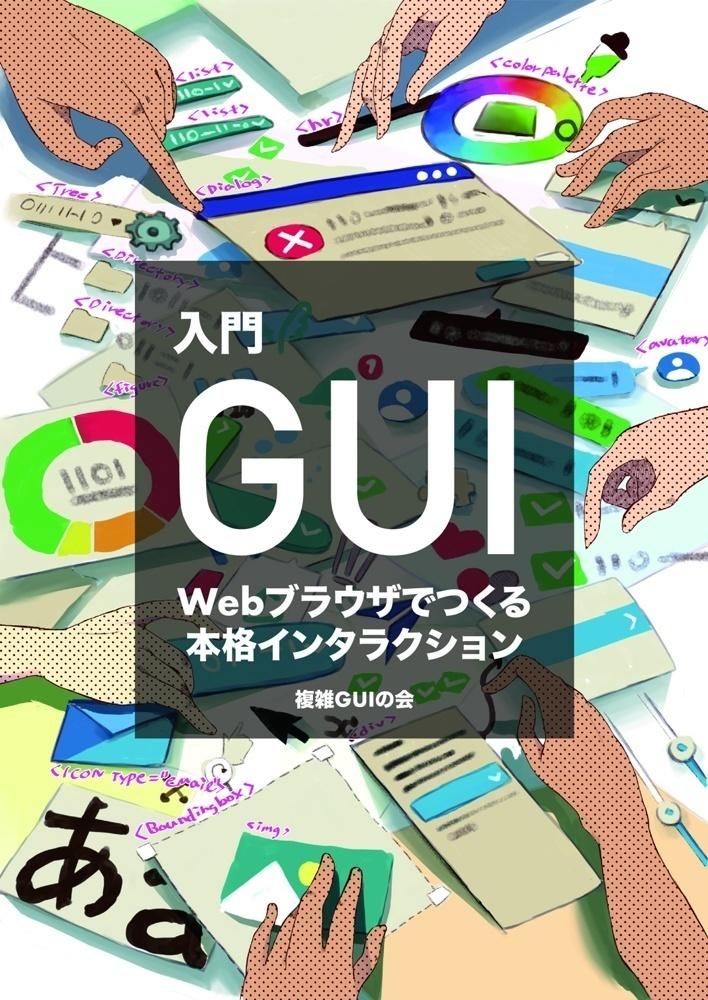 入門GUI ーWebブラウザで作る本格インタラクションー