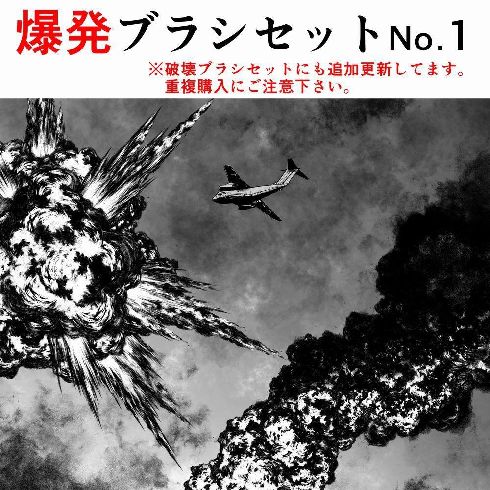 爆発ブラシセットNo.1