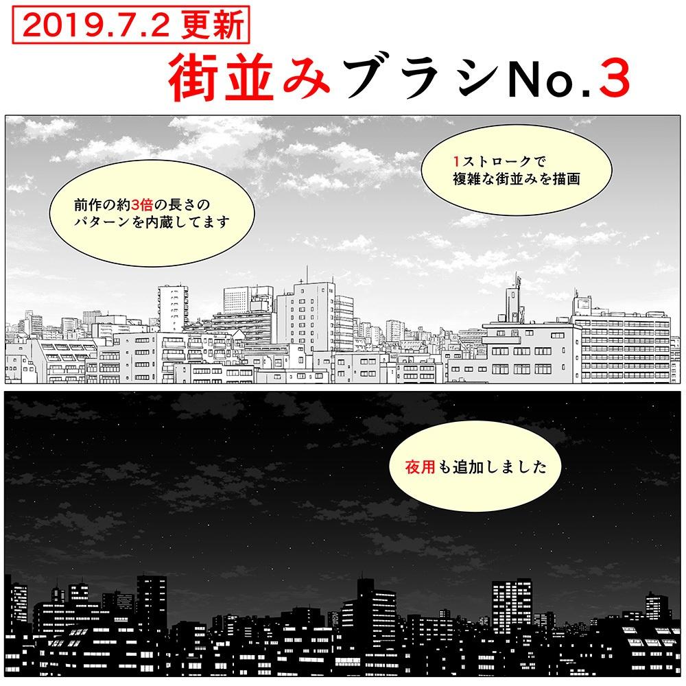 街並みブラシNo.3【19.7.2更新】