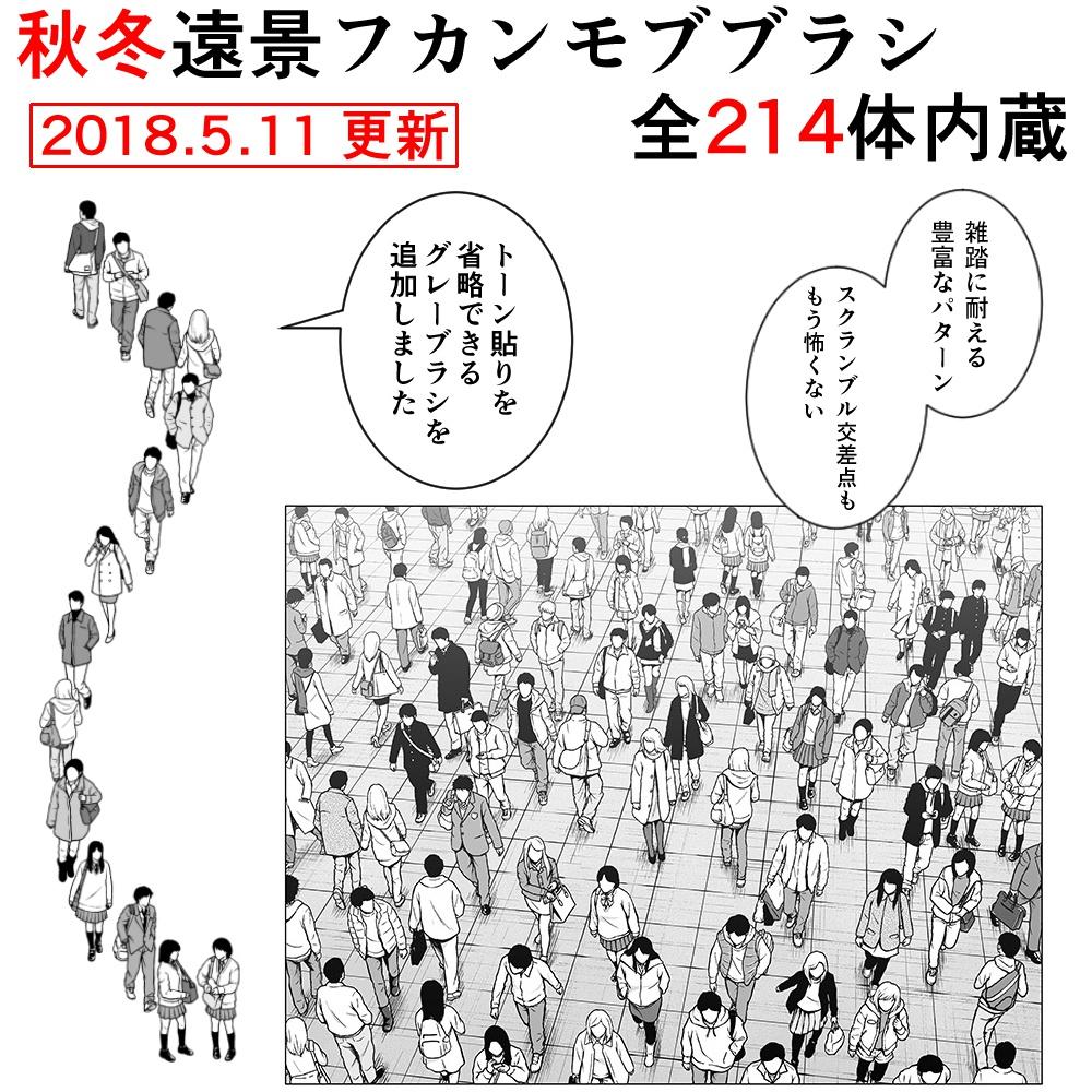 秋冬遠景フカンモブブラシセット【18.5.11更新】