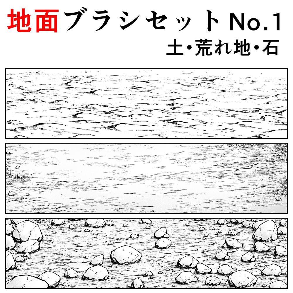 地面ブラシセットNo.1