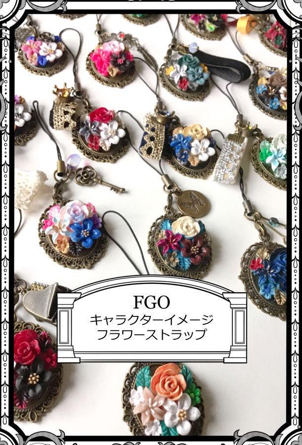 FGO キャラクターイメージフラワーストラップ